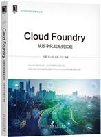 cloud Foundry从数字化战略到实现