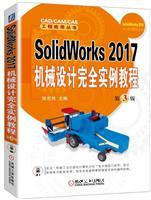 SolidWorks 2017机械设计完全实例教程 第3版