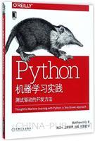 (特价书)Python机器学习实践:测试驱动的开发方法