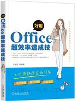 (特�r��)好用 Office超效率速成技