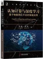 认知计算与深度学习:基于物联网云平台的智能应用