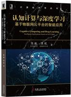 (特价书)认知计算与深度学习:基于物联网云平台的智能应用