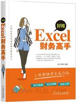 (特�r��)好用Excel��崭呤�