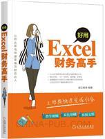 (www.wusong999.com)好用Excel财务高手