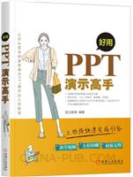 (www.wusong999.com)好用PPT演示高手