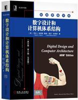 数字设计和计算机体系结构(英文版 第2版 ARM版)