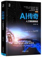 (特价书)AI传奇:人工智能通俗史