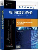 统计机器学习导论 英文版