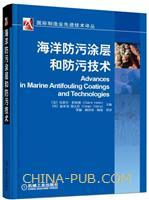海洋防污涂层和防污技术