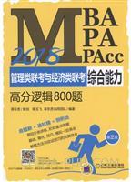 2018MBA、MPA、MPAcc管理类联考与经济类联考综合能力高分逻辑800题 第2版
