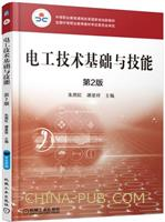 电工技术基础与技能 第2版