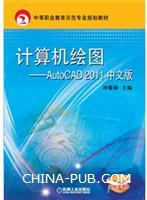 计算机绘图――AutoCAD2011中文版