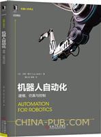机器人自动化:建模、仿真与控制