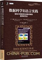 (特价书)数据科学R语言实践:面向计算推理与问题求解的案例研究法