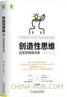 (特价书)创造性思维:改变思维做决策