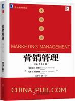 (特价书)营销管理(原书第2版)