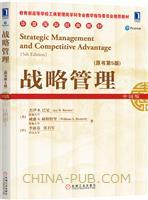 (特价书)战略管理(原书第5版)