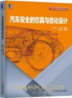 (特价书)汽车安全的仿真与优化设计