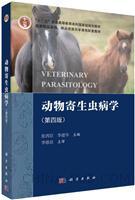 动物寄生虫病学(第四版)