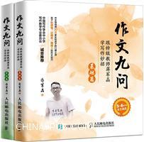 作文九问 跟特级教师蒋军晶学写作妙招 基础篇+实战篇(套装共2册)