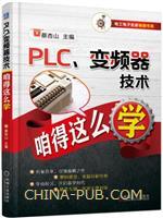 PLC、变频器技术咱得这么学