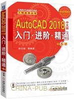 AutoCAD 2018中文版入门・进阶・精通  第5版