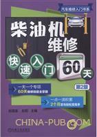 柴油机维修快速入门60天(第2版)