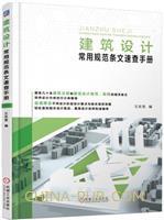 建筑设计常用规范条文速查手册