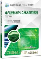电气控制与PLC技术应用教程
