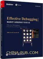 Effective Debugging英文版:调试软件与系统的66个有效方法