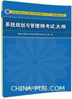 系统规划与管理师考试大纲(全国计算机技术与软件专业技术资格(水平)考试指定用书)
