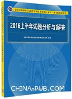 2016上半年试题分析与解答(全国计算机技术与软件专业技术资格(水平)考试指定用书)