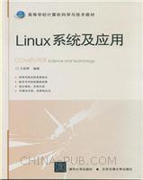 Linux系统及应用