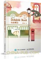 Dokidoki Book 心动笔记