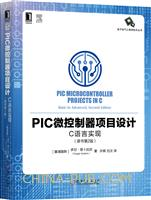PIC微控制器项目设计:C语言实现(原书第2版)