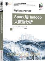 (特价书)Spark与Hadoop大数据分析