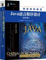(特价书)Java语言程序设计(进阶篇)(英文版・第10版)
