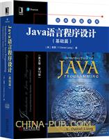 Java语言程序设计(基础篇)(英文版・第10版)