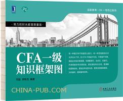 (特价书)CFA一级知识框架图