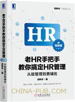 老HR手把手教你搞定HR管理(高级版):从能管理到善辅佐
