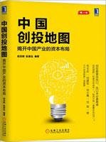 中国创投地图:揭开中国产业的资本布局