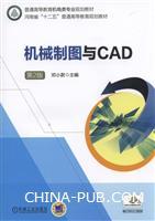 机械制图与CAD-第2版-赠电子课件及习题答案