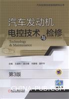 汽车发动机电控技术与检修-第3版