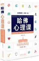 哈佛心理课(4版)