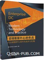 迎接数据中心的奇点――企业级数据中心现代化技术与实践