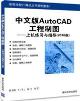 中文版AutoCAD工程制图--上机练习与指导(2016版)(高等学校计算机应用规划教材)
