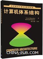 计算机体系结构(世界著名计算机教材精选)