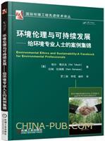 环境伦理与可持续发展――给环境专业人士的案例集锦