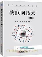 物联网技术 第2版