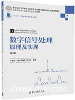 数字信号处理原理及实现(第3版)(高等学校电子信息类专业系列教材)